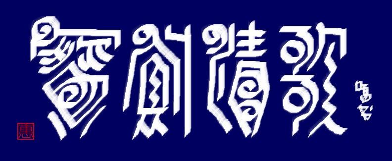 【父女图文】时代的宝剑情歌_图1-1