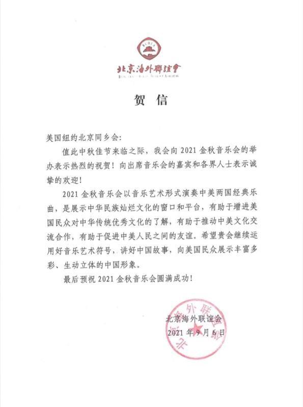 美国V视:金秋音乐会组委会举行线上筹备会议_图1-6