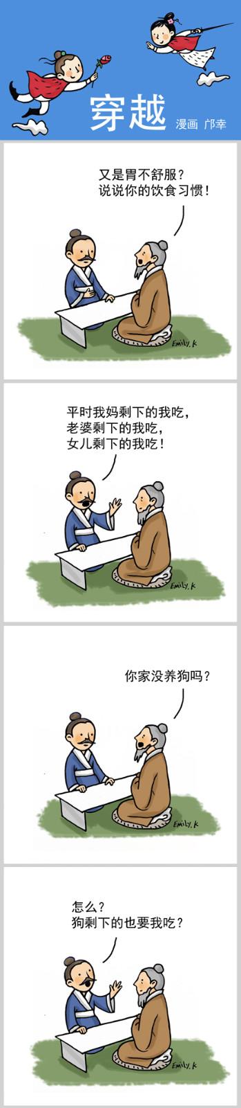 【邝幸漫畫】《穿越》狗剩_图1-1