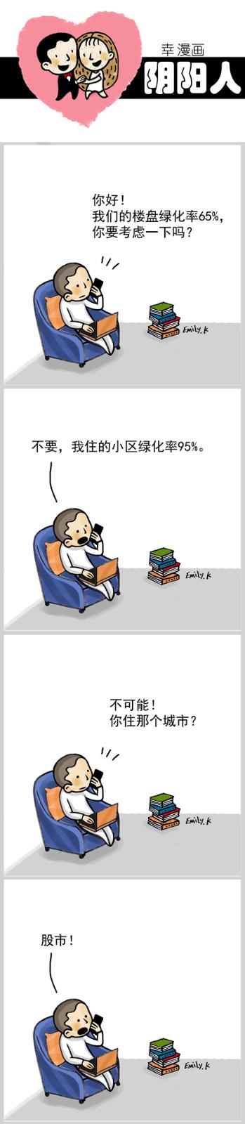 【邝幸漫畫】《阴阳人》绿化_图1-1