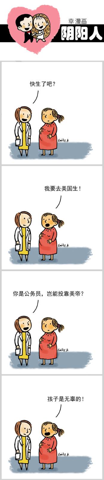 【邝幸漫畫】《阴阳人》答非所问_图1-1