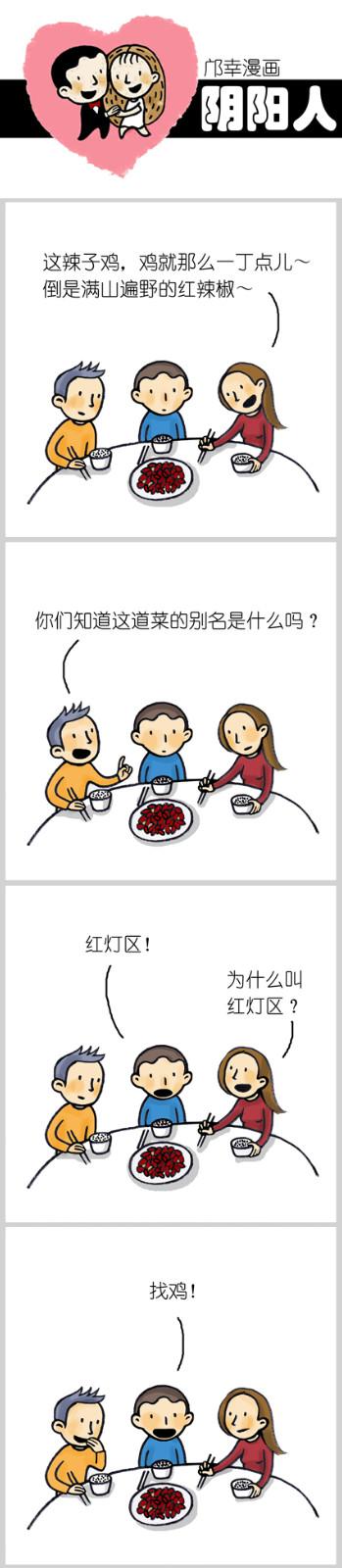 【邝幸漫畫】《阴阳人》119 红灯区_图1-1