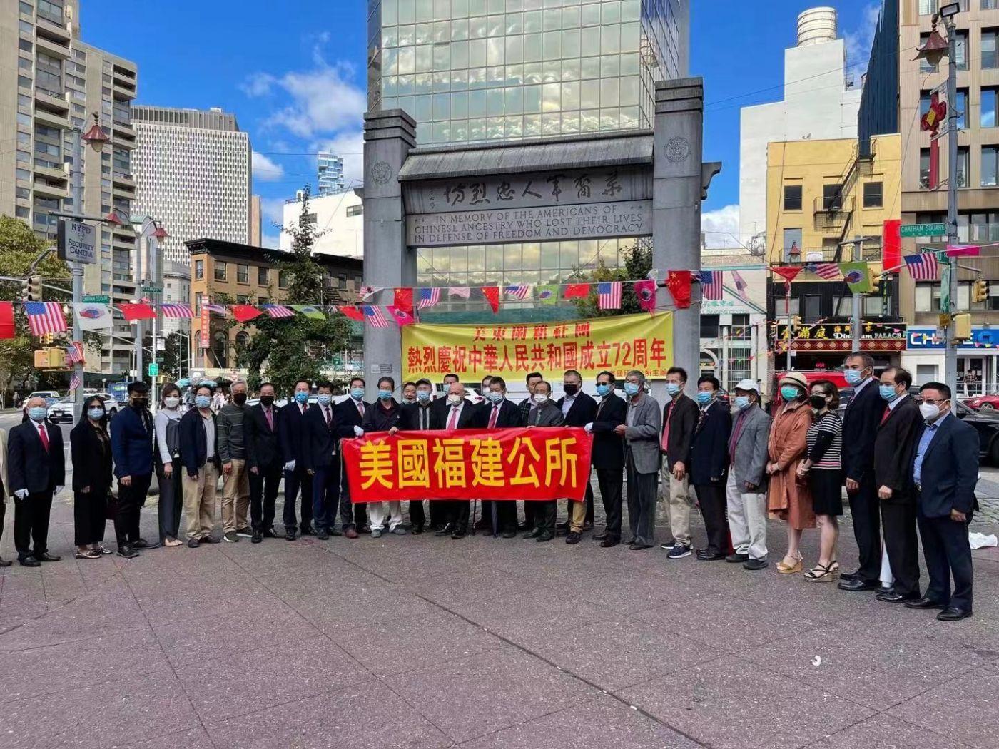 美东闽籍社团庆祝中华人民共和国成立72周年活动拉开帷幕_图1-3