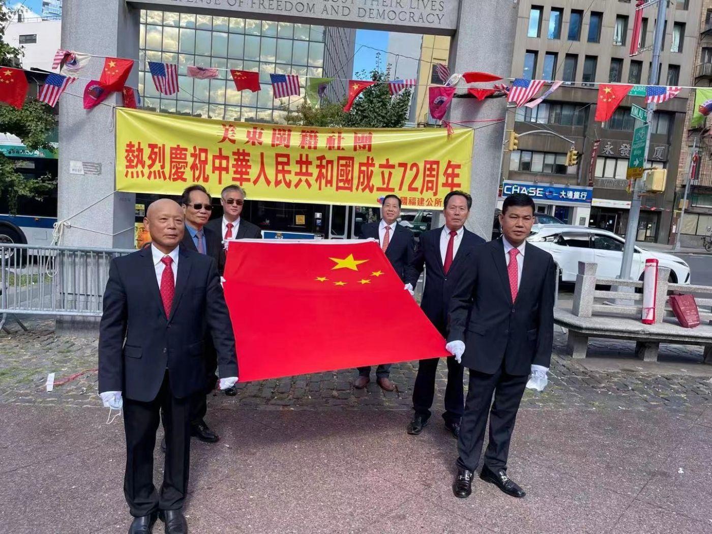 美东闽籍社团庆祝中华人民共和国成立72周年活动拉开帷幕_图1-6