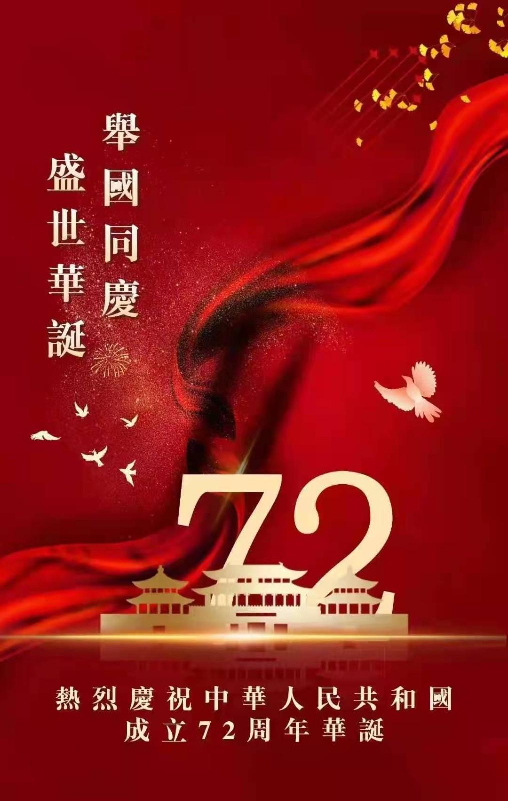 美东闽籍社团庆祝中华人民共和国成立72周年活动拉开帷幕_图1-15