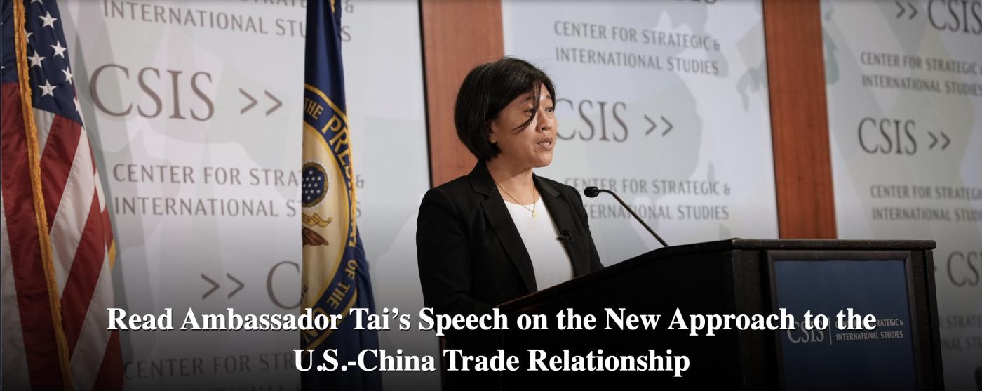 解读美贸易代表戴琪的对华贸易政策_图1-1