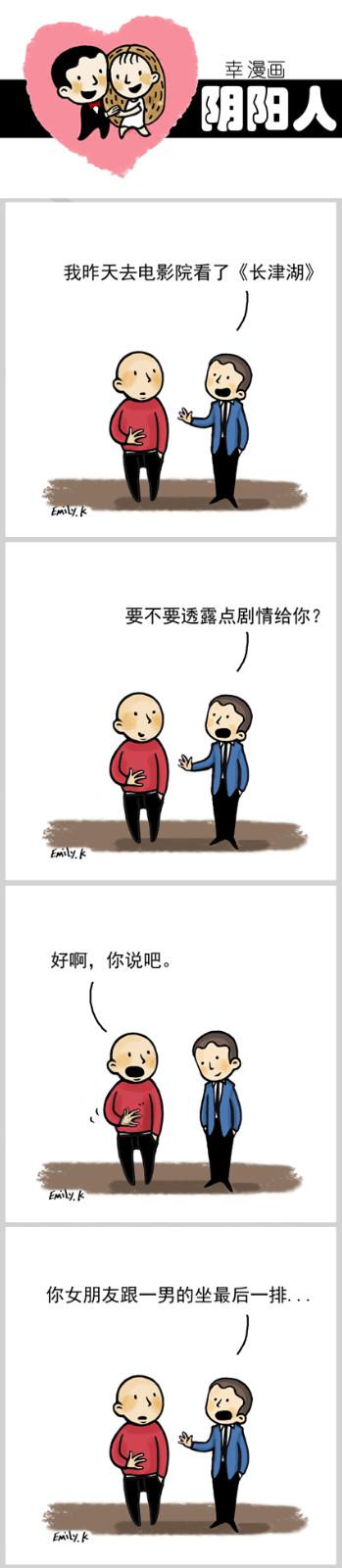 【邝幸漫畫】《阴阳人》172 剧透_图1-1