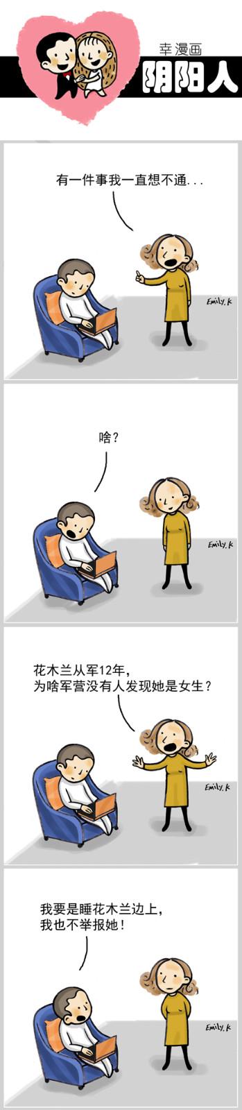 【邝幸漫畫】《阴阳人》花木兰的秘密_图1-1