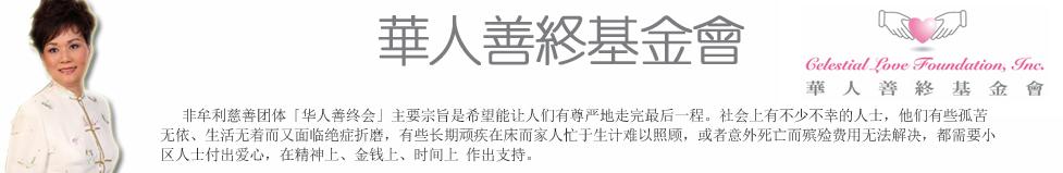 华人善终基金