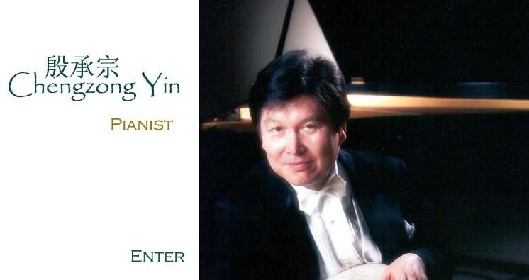 钢琴大师殷承宗将再次登台卡耐基音乐厅一展风采!_图1-9