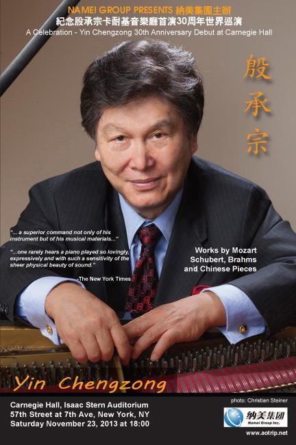 钢琴大师殷承宗将再次登台卡耐基音乐厅一展风采!_图1-2