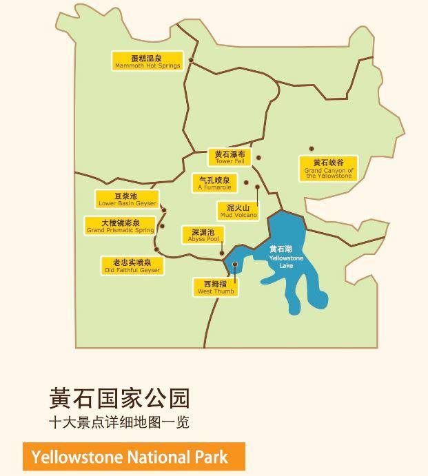 黄石国家公园十大景点详细地图一览_图1-1