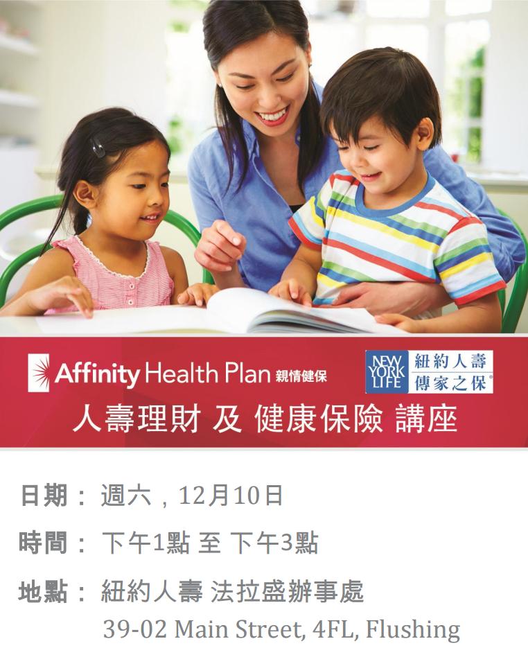 Affinity Health Plan亲情健保与纽约人寿联合举办免费活动为社区服务