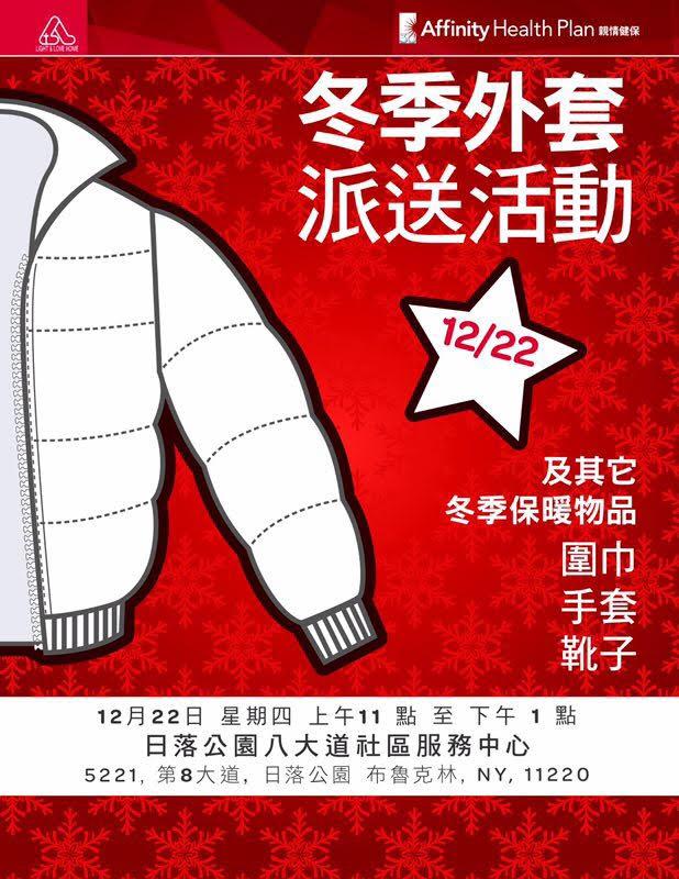 亲情健保又有好消息啦~~寒冬送温暖明天面向社区免费派送!