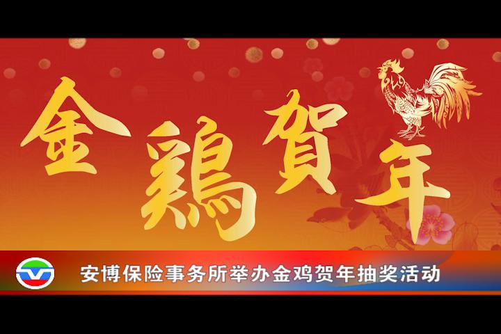 【视频】安博保险事务所举办金鸡贺年抽奖活动