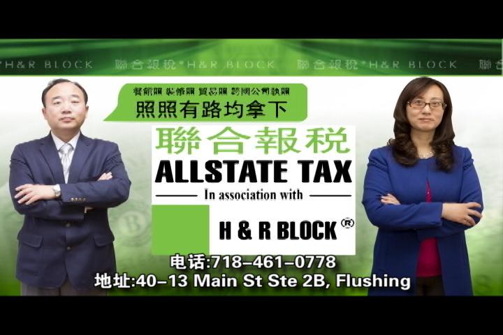 【视频】法拉盛联合报税2016报税新规定温馨提示