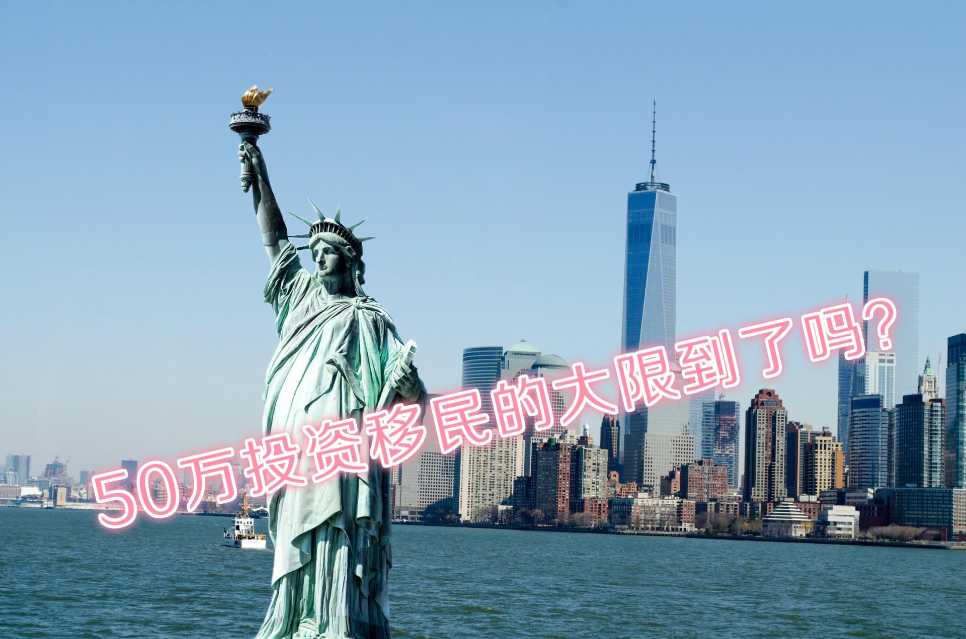 美国投资移民末班车说来就来,哪一天最关键?