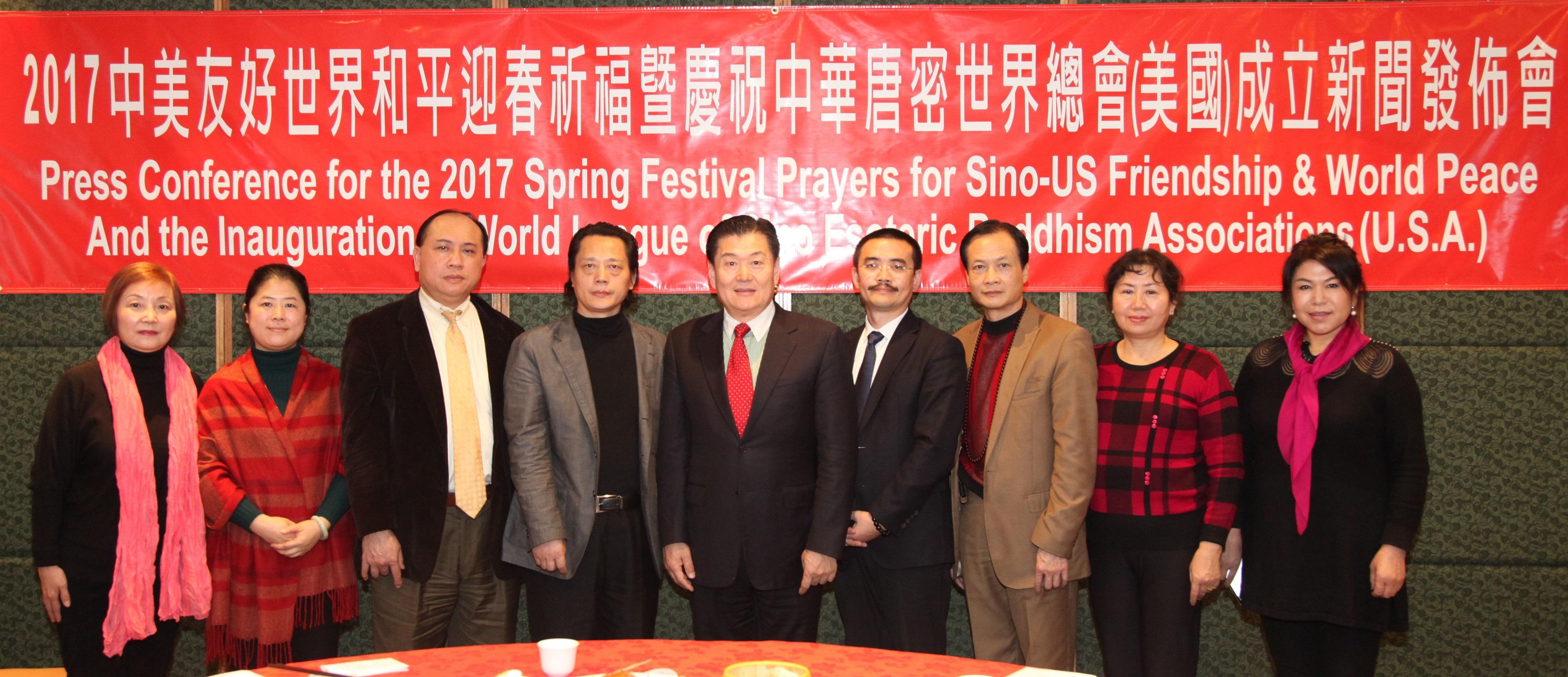 中美友好世界和平迎春祈福暨庆祝中华唐密世界总会(美国)成立