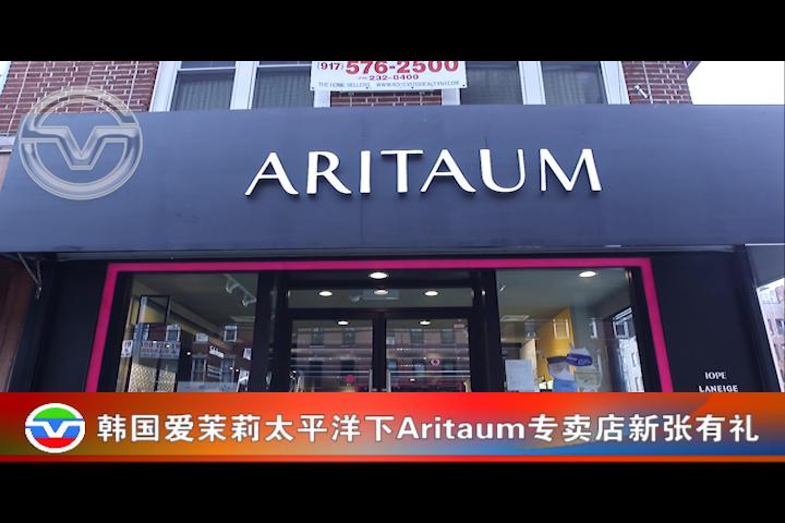 【视频】爱茉莉化妆品Aritum专卖店 新张有礼