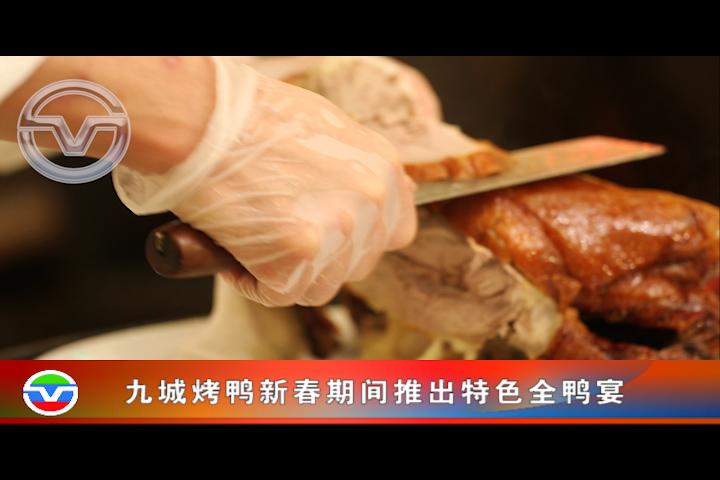 【视频】九城烤鸭新春期间推出特色全鸭宴