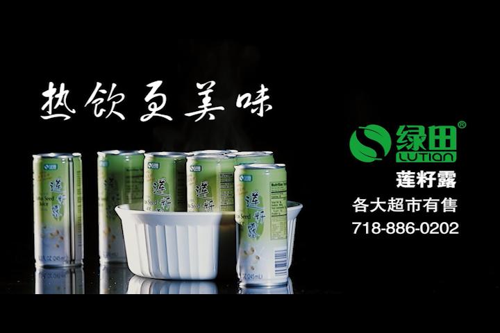 【视频】绿田莲子露以莲滋养冬季必不可少饮品
