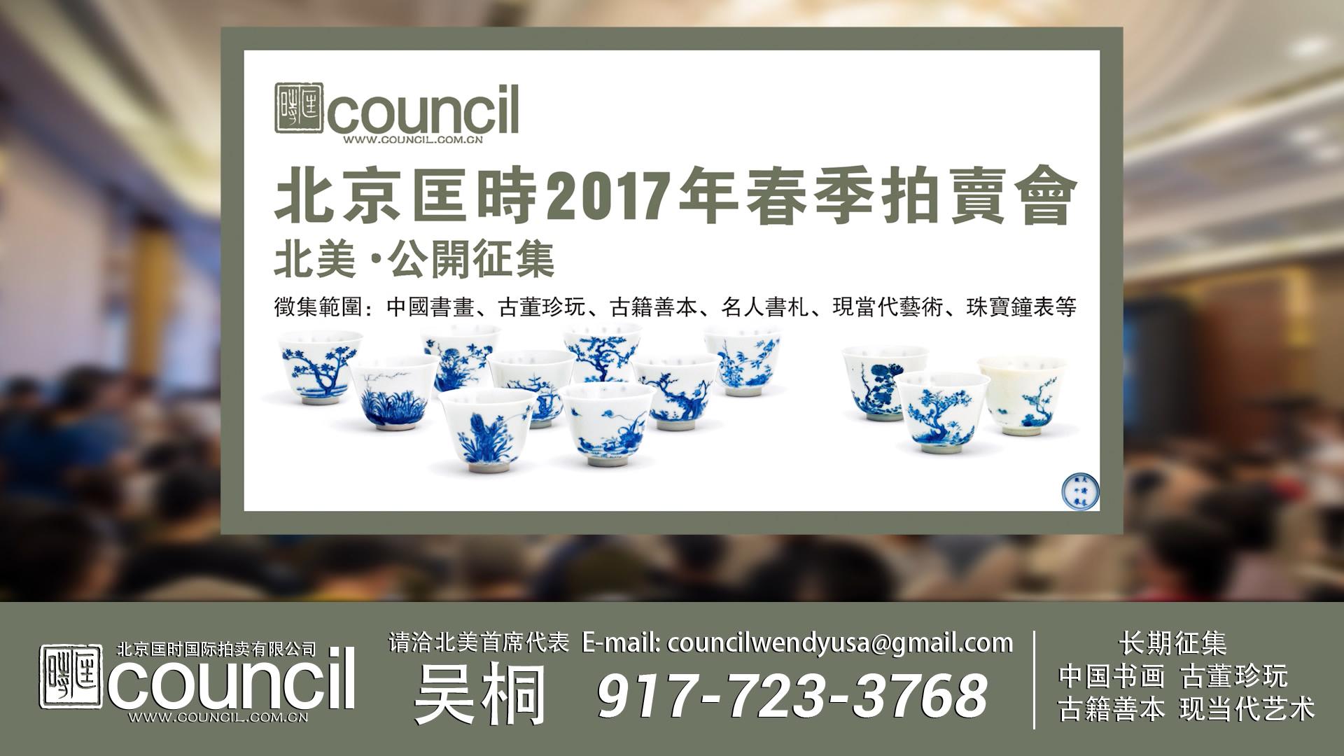 【视频】匡时国际拍卖将举办2017纽约春季征集会