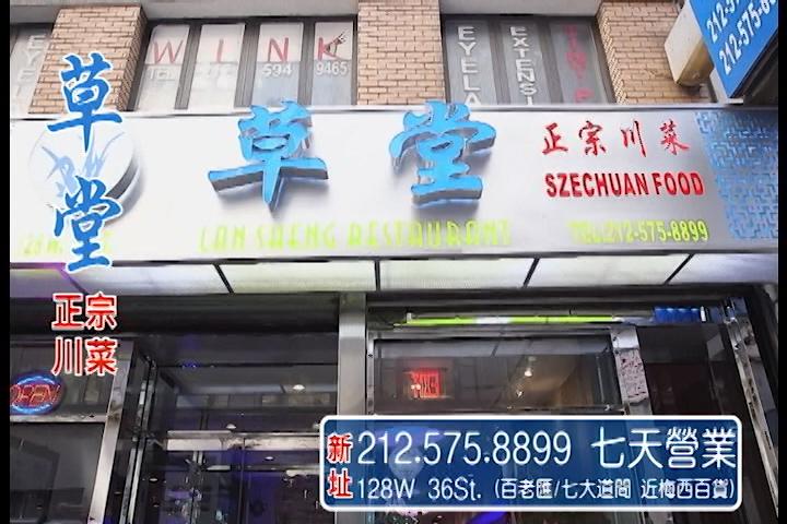 【视频】米其林正宗川菜馆草堂乔迁新址