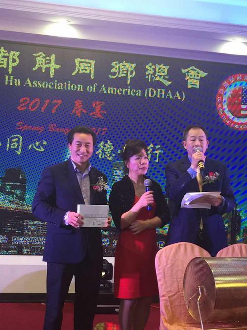 世纪集团总裁徐家鹏先生参加美国都斛同乡总会2017春宴