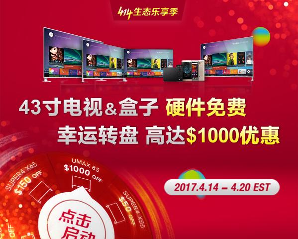 乐视北美中文站上线 幸运转盘高达一千美金优惠等你拿
