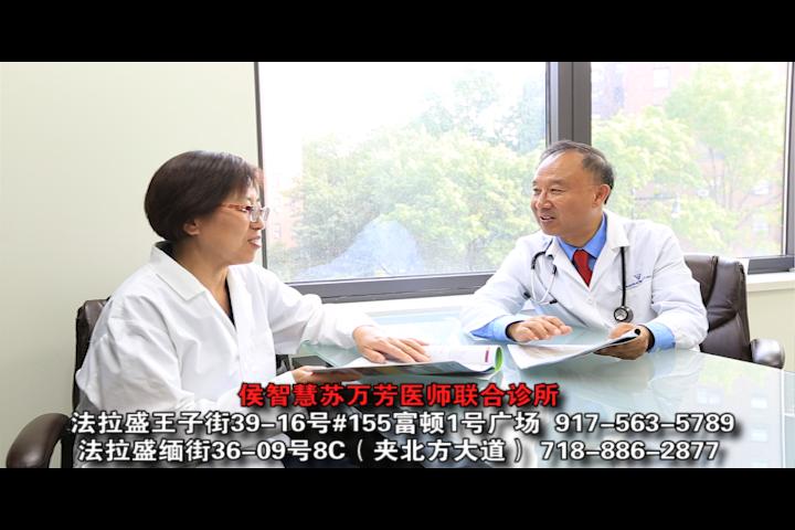 【视频】侯智慧苏万芳医师联合诊所服务周到广受好评