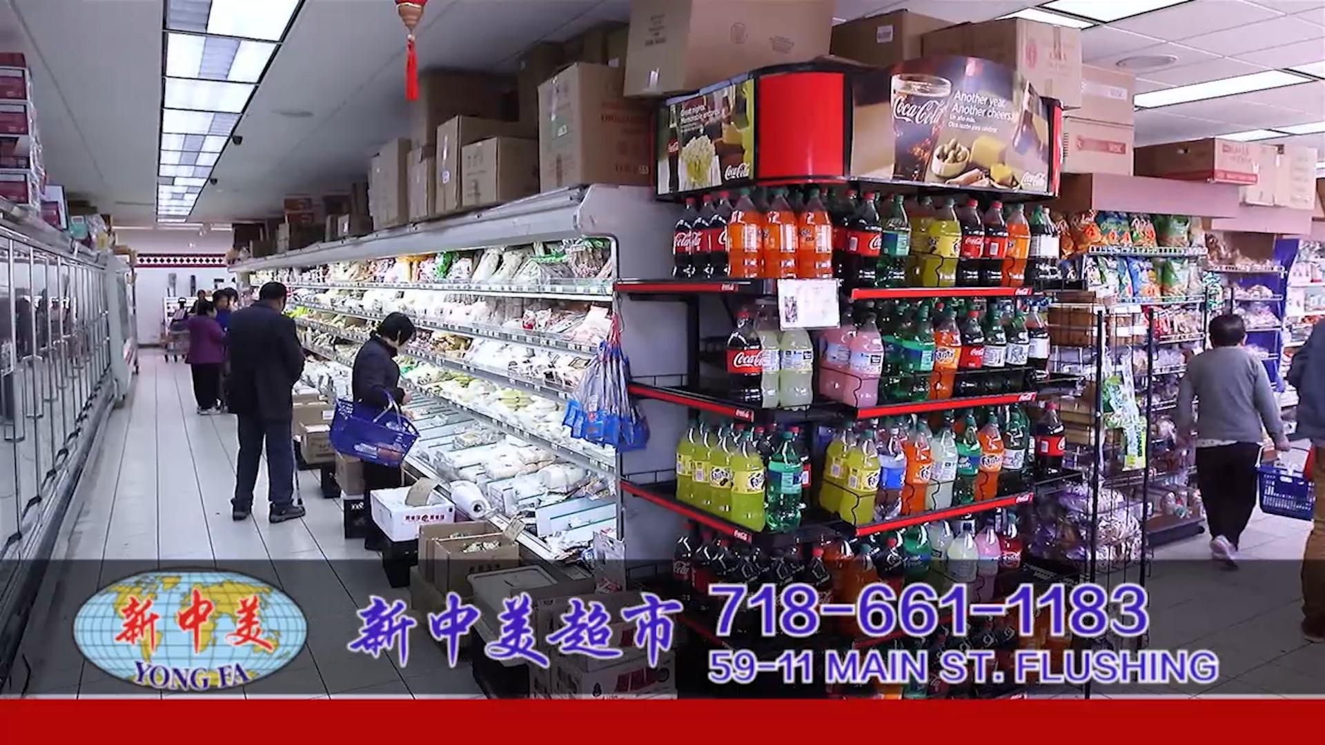 【视频】纽约法拉盛新中美超级市场推出购物卡优惠