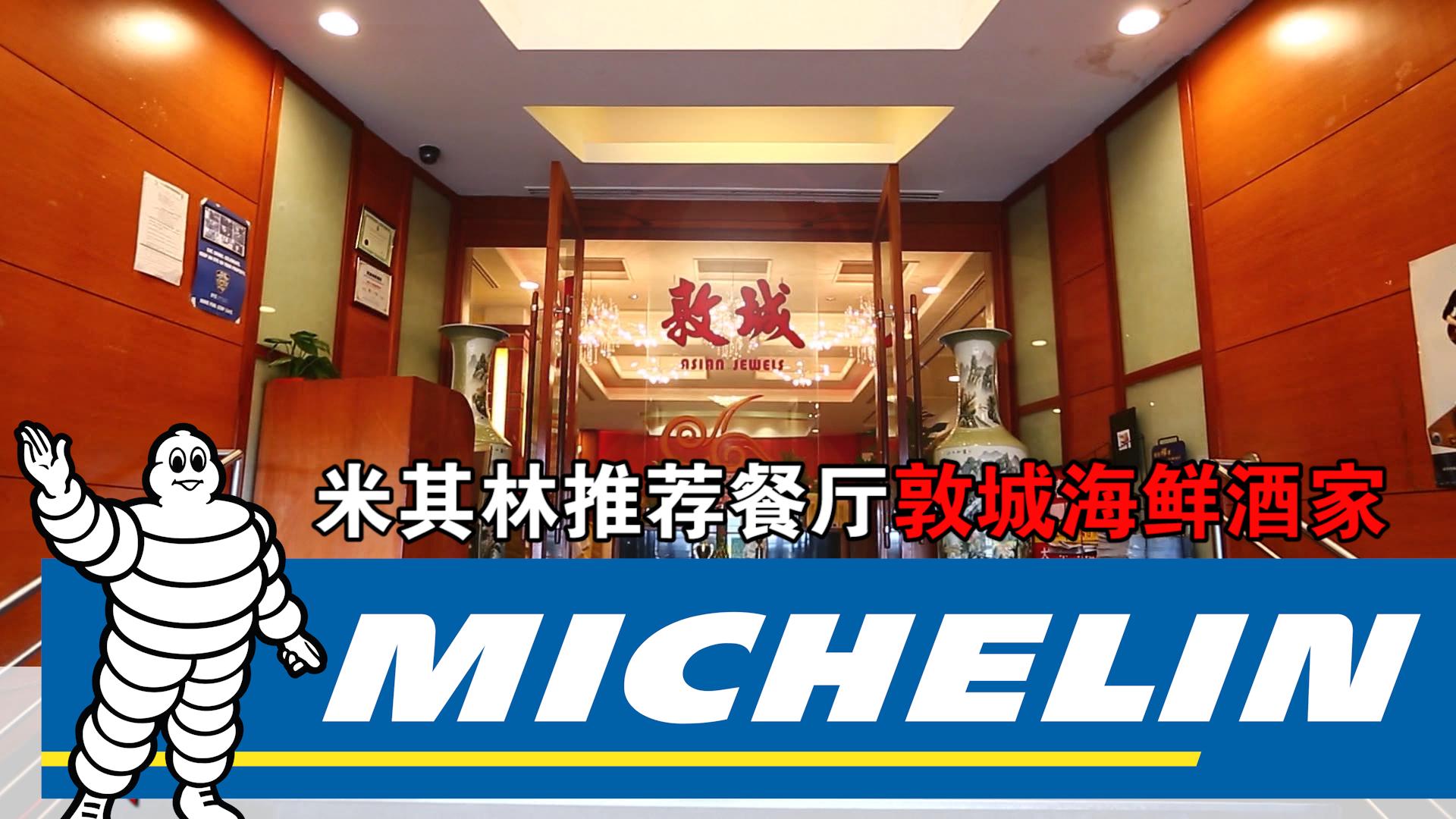 【视频】米其林推荐餐厅法拉盛敦城海鲜酒家