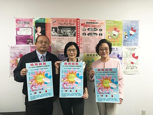 中国广播网举办第22届母亲节中文演讲比赛