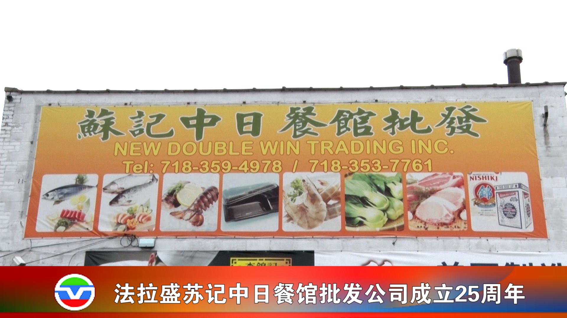 【视频】苏记中日餐馆批发公司成立25周年