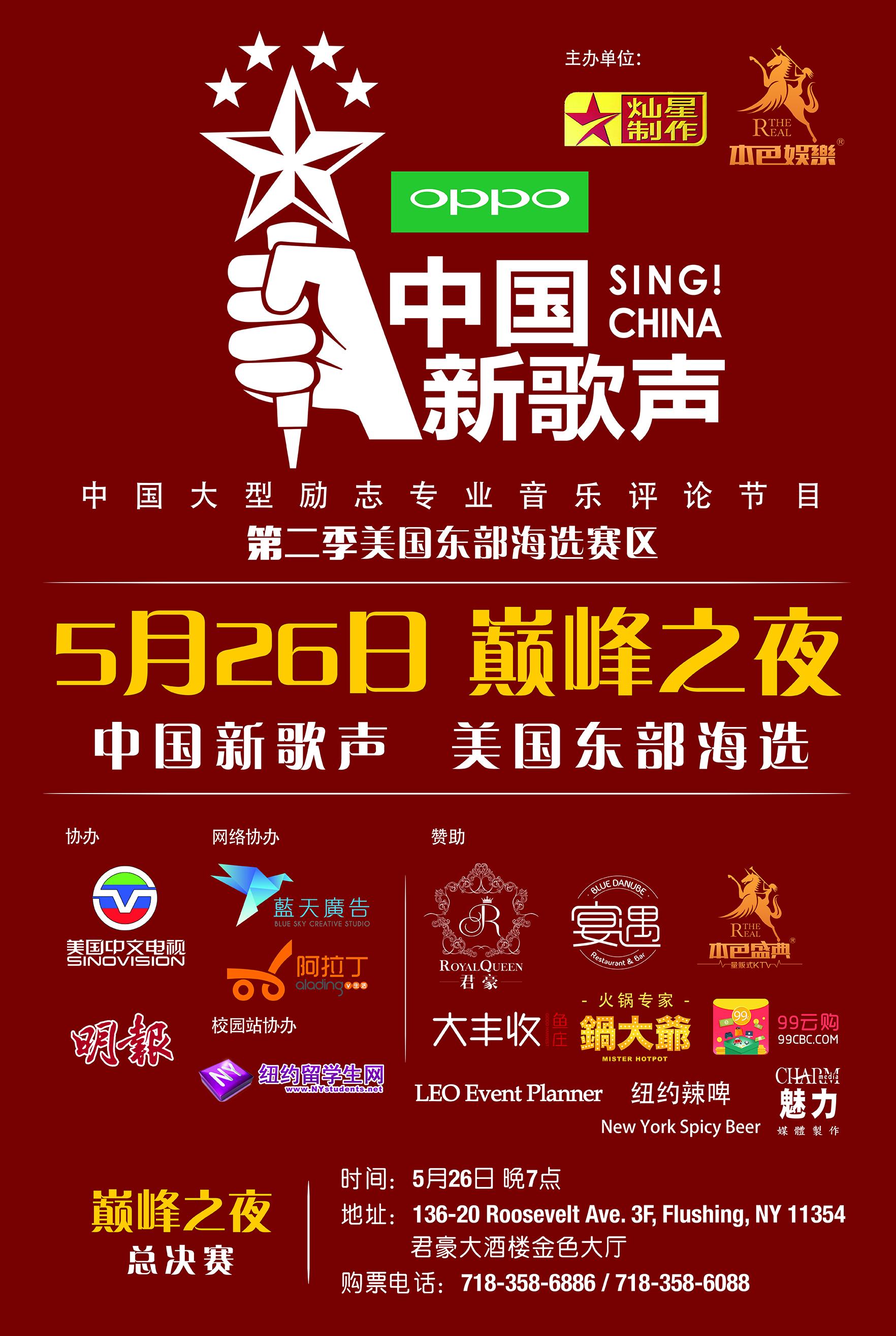 第二季中国新歌声美东纽约赛区海选赛第一阶段圆满结束