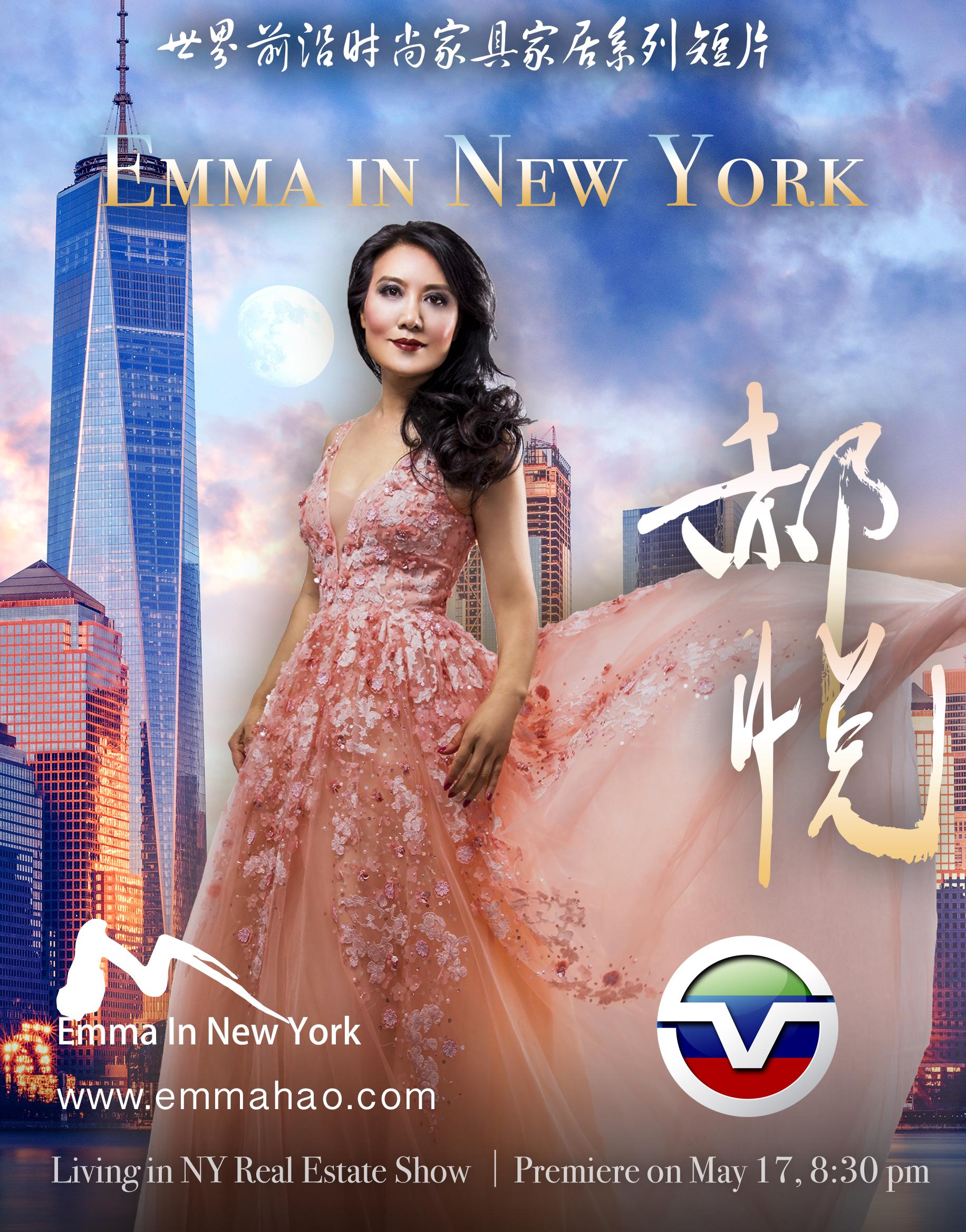 【视频】纽约名人地产经纪Emma在纽约栏目5月17日开播