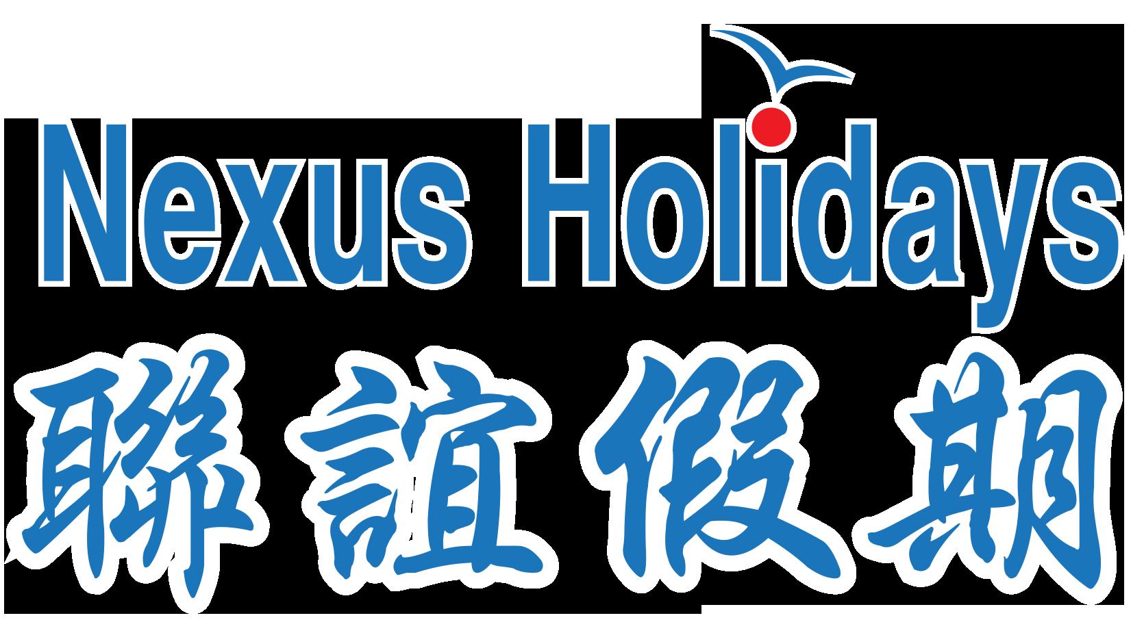 北美中旅-联谊假期 Nexus Holidays 招聘