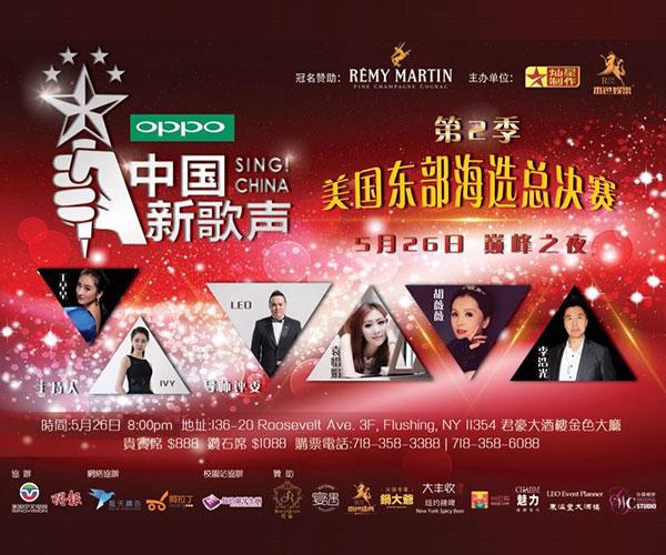 第二季《中国新歌声》美国东部海选总决赛,巅峰之夜,等你观战!