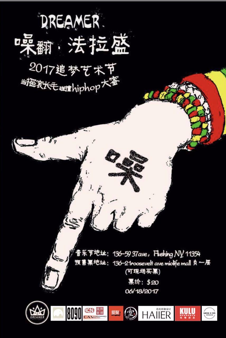【追梦音乐节】 掀起华裔地下文化 新浪潮!!!!