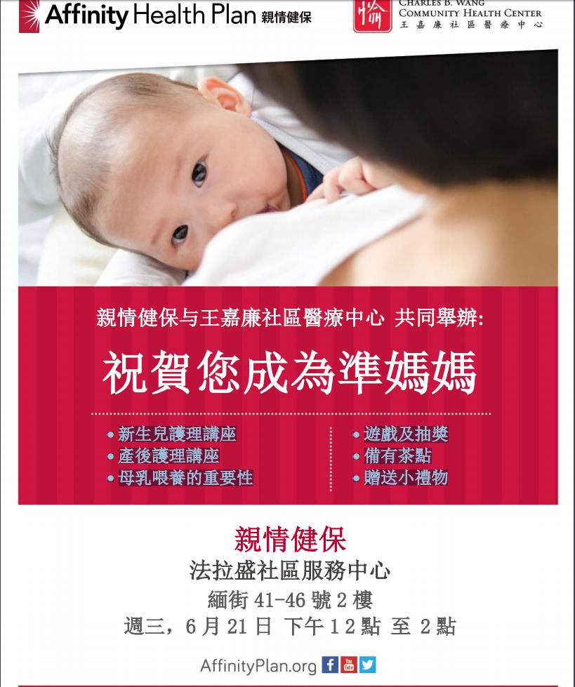 亲情健保为准妈妈提供免费咨询服务