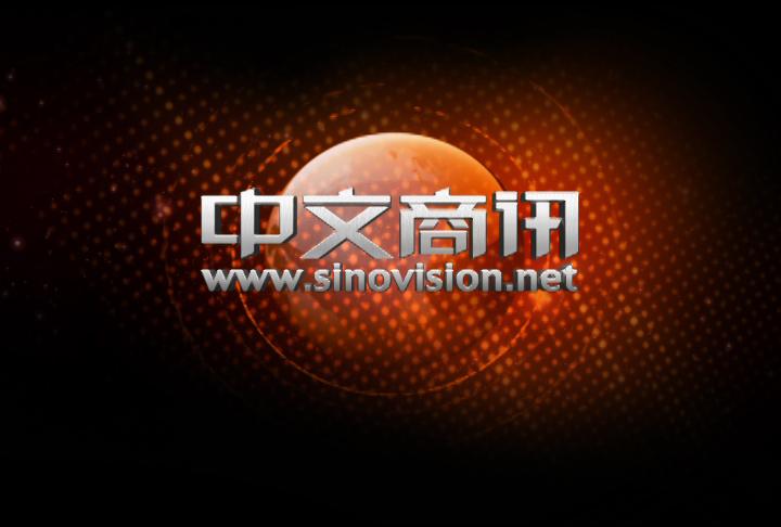 【视频】2017年度美国华裔小姐选美亲善拜访丽兴恒生