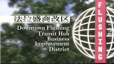 致力社区发展十余年 它让法拉盛小商业焕发活力
