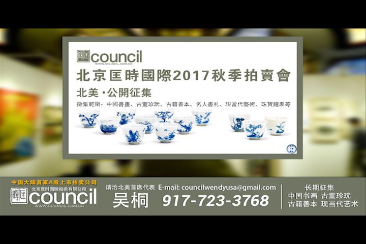【视频】匡时国际拍卖将举办2017纽约秋季征集会