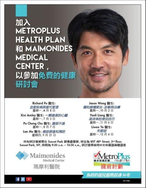 MetroPlus开展免费健康研讨会 探讨疾病预防与健康生活