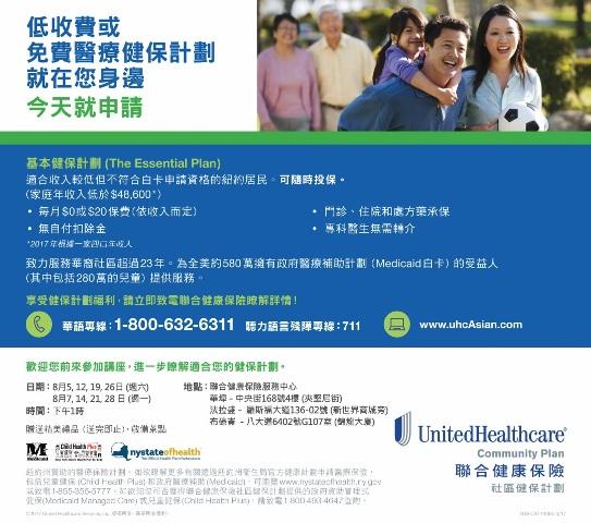 联合健康保险8月每周一、周六提供多场免费或低收费医疗健保讲座
