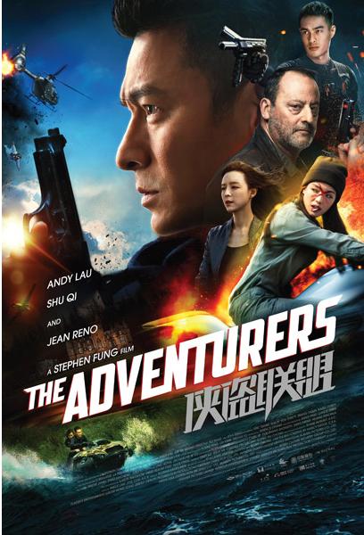 一部劲爆火热的华语犯罪动作钜制《侠盗联盟-The Adventurers》北美8月18日上映