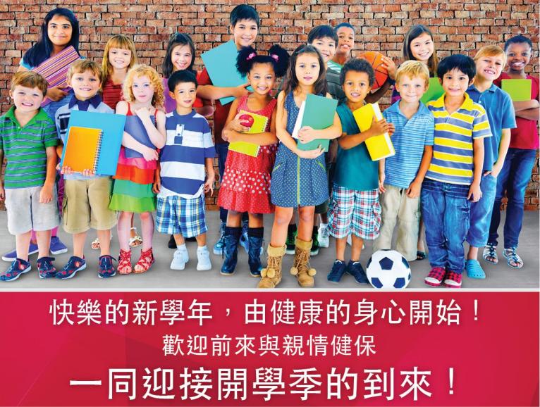 亲情健保8月26日举行免费大赠送,为孩子们开学加油鼓励!