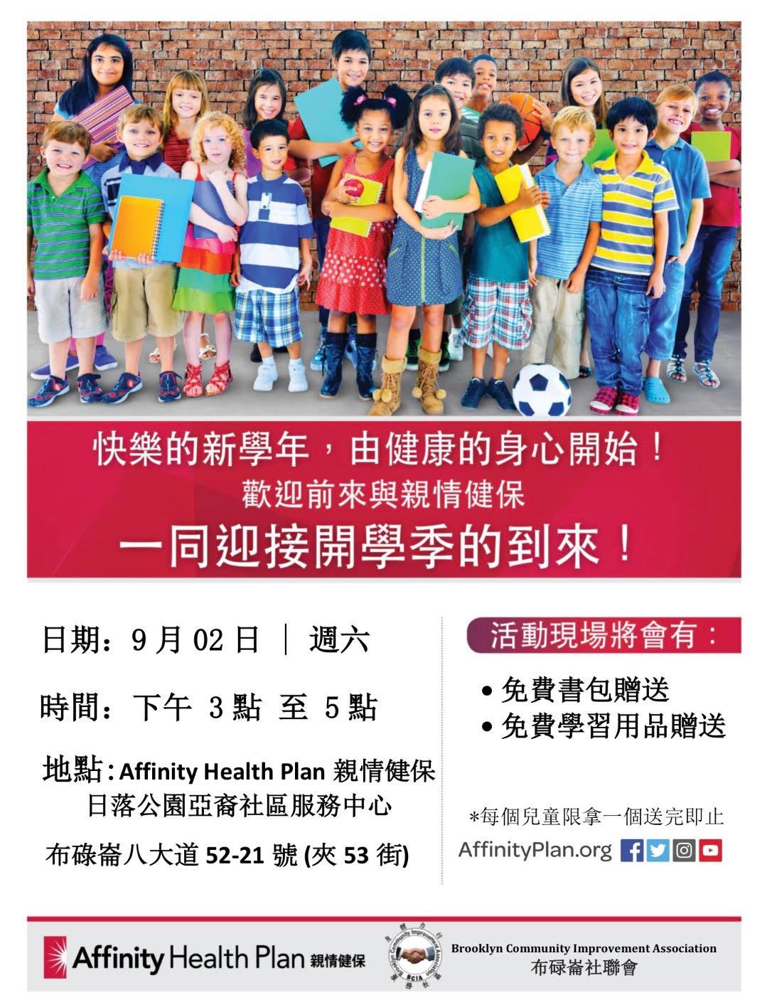 亲情健保为小朋友准备开学赠送免费书包学习用具送爱心活动9月初进行