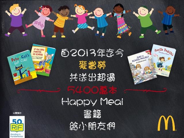 庆祝识字月 麦当劳Happy Meals放送千万本广受欢迎的童书