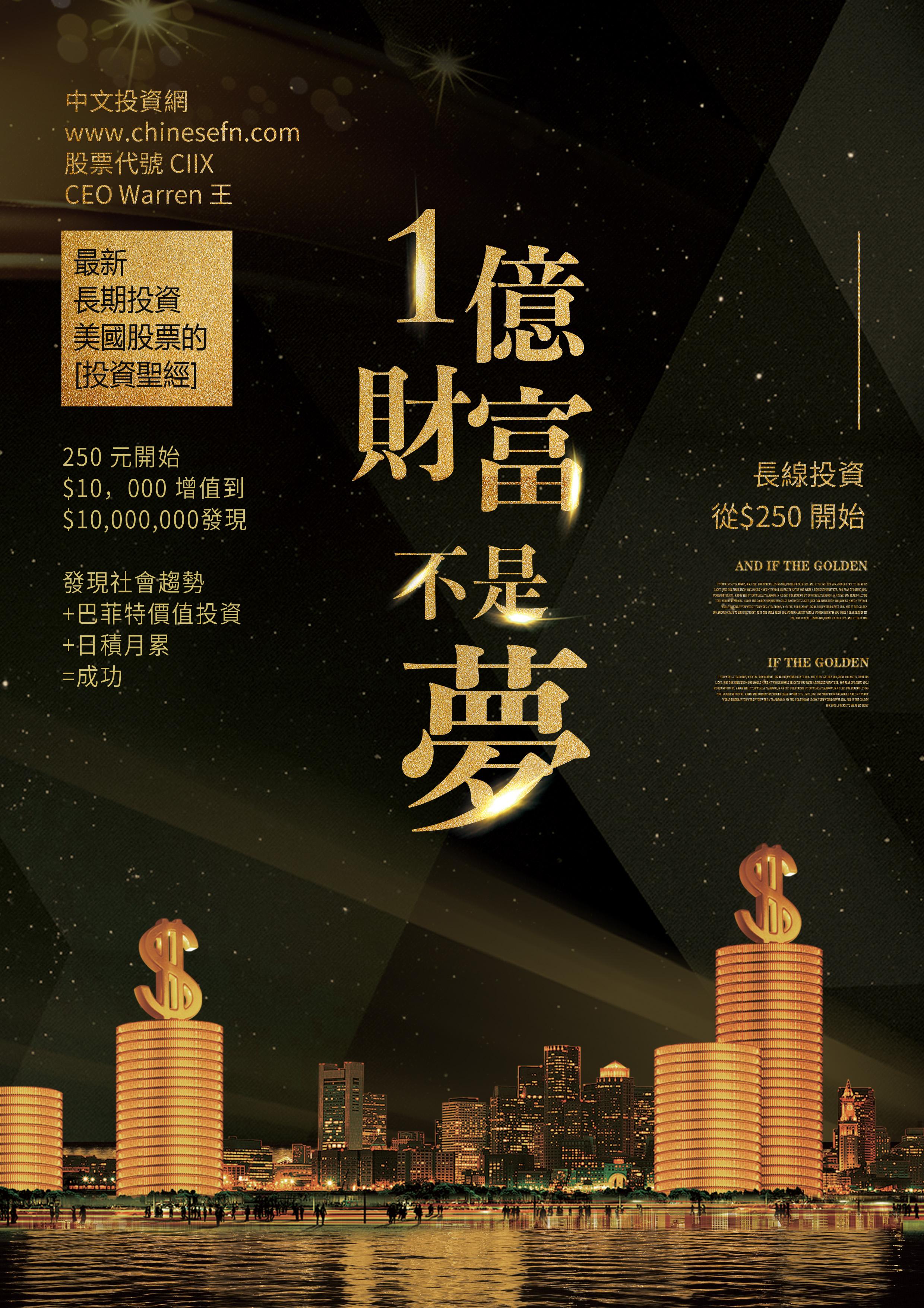 【视频】中文投资网美股网红达人巡回见面会-纽约站